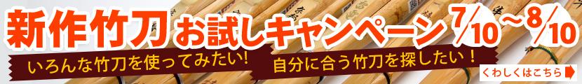 竹刀お試しキャンペーン