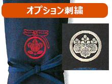 """""""家紋抱きトンボ""""刺繍"""