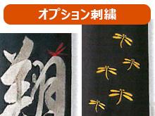 """""""トンボ・勝ち付けトンボ""""刺繍"""