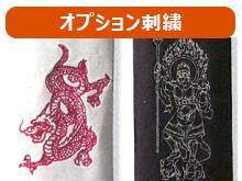 縁起物刺繍