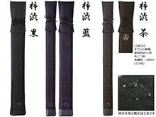8号帆布柿渋塗竹刀袋 2・3L本入