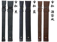 8号帆布酒袋風生地「市松」紋様竹刀袋 2・3L本入
