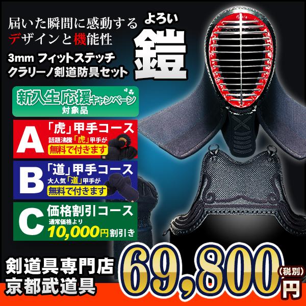 3mmフィットステッチ剣道防具「鎧」