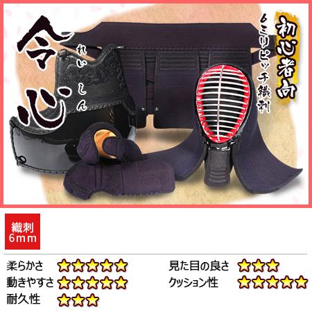 『令心(れいしん)』6ミリピッチ織刺防具セット