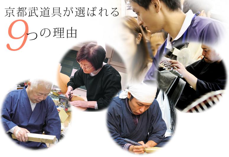 京都武道具が選ばれている9つの理由