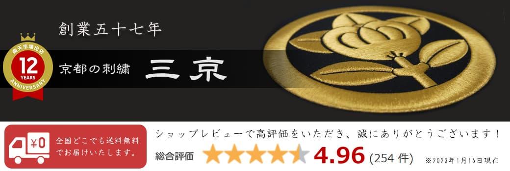 京都の刺繍 三京:贈り物に最適!家紋刺繍額 親から子へ伝えたい日本の心
