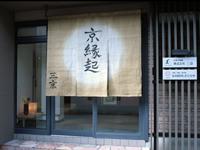 京都の刺繍 三京会社写真