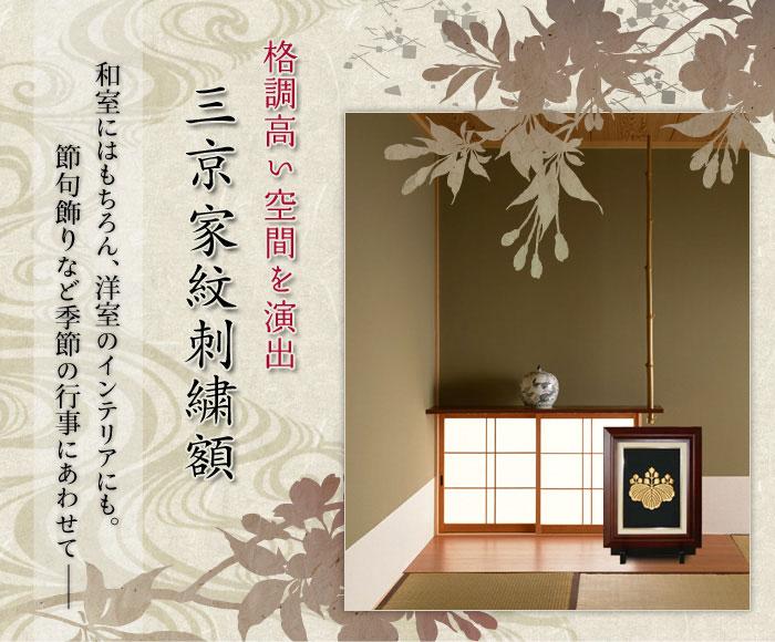 京都の刺繍 家紋刺繍 家紋額 家紋 新築御祝い 米寿お祝
