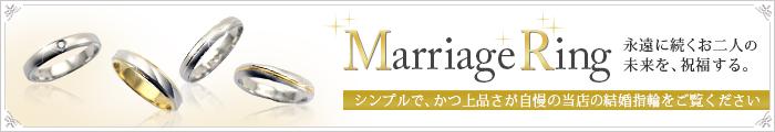 結婚指輪一覧ページ