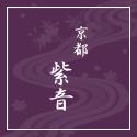 京都紫音(しおん)ロゴ
