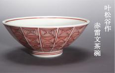 叶松谷作赤雷文茶碗