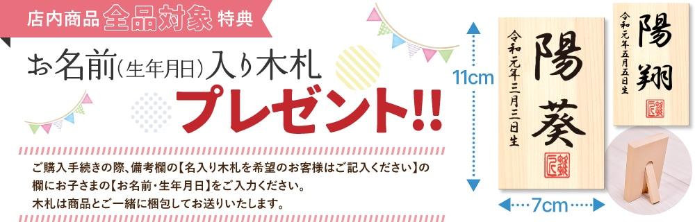 店内商品・全品対象特典/お名前(生年月日)入り木札プレゼント!