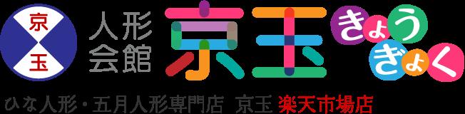 ひな人形・五月人形・正月飾り専門店/人形会館京玉 楽天市場店