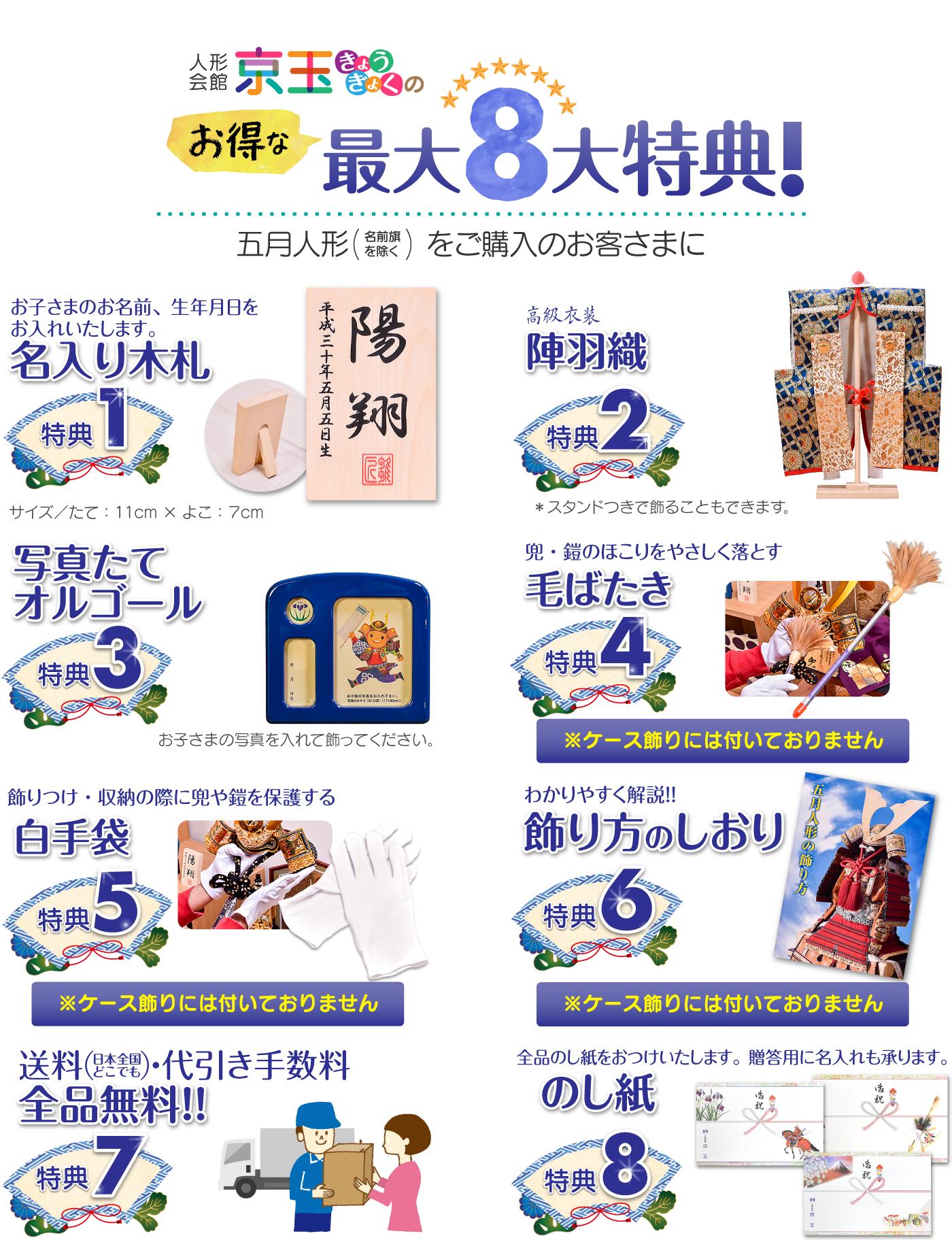 京玉の五月人形購入特典