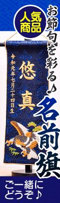 京玉・お節句を彩る名前旗