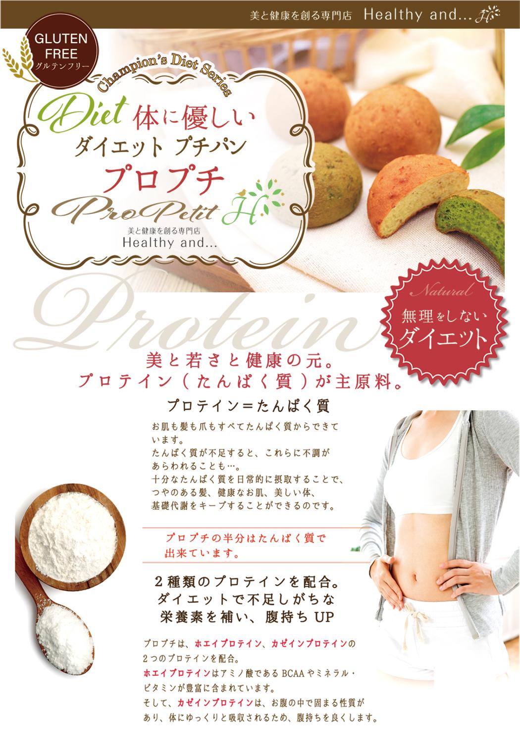 身体に優しいダイエットプチパン プロプチ