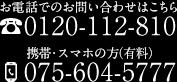 TEL:0120-112-810