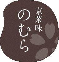 京菜味のむら kyousaiminomura