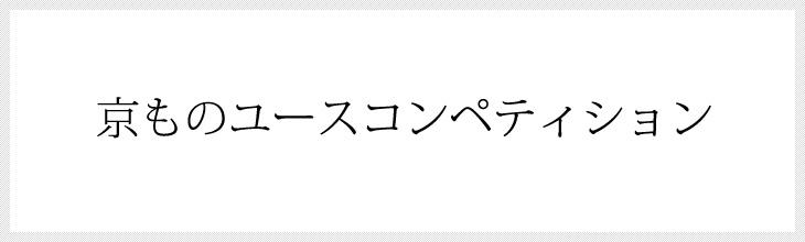 京ものユースコンペティション