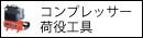 コンプレッサー / 荷役工具
