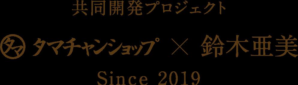 共同開発プロジェクト タマチャンショップ×鈴木亜美