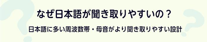 なぜ日本語が聞き取りやすいの?のタイトル