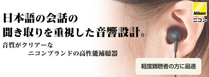日本語の会話の聞き取りを重視した音響設計。ニコン補聴器NEF-P1