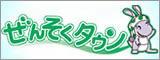 zensokutown.jpg