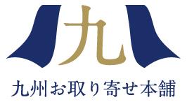 九州おとりよせ本舗