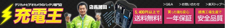 バッテリーの専門店 充電王 5,000円(税抜き)以上送料無料 安心契約工場で生産