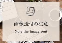 画像送付の注意