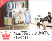 組立不要たっぷり物干しKTM-2018