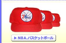 NBA.バスケットボール