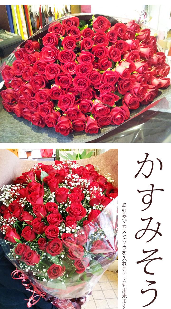 赤バラ100本の花束 かすみそう
