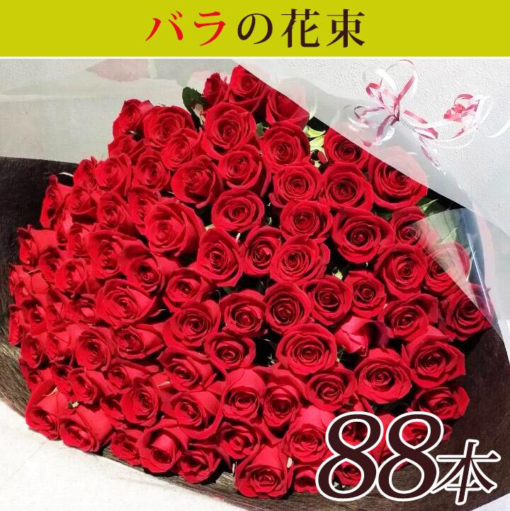 赤バラ88本の花束
