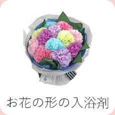 お花の形の入浴剤