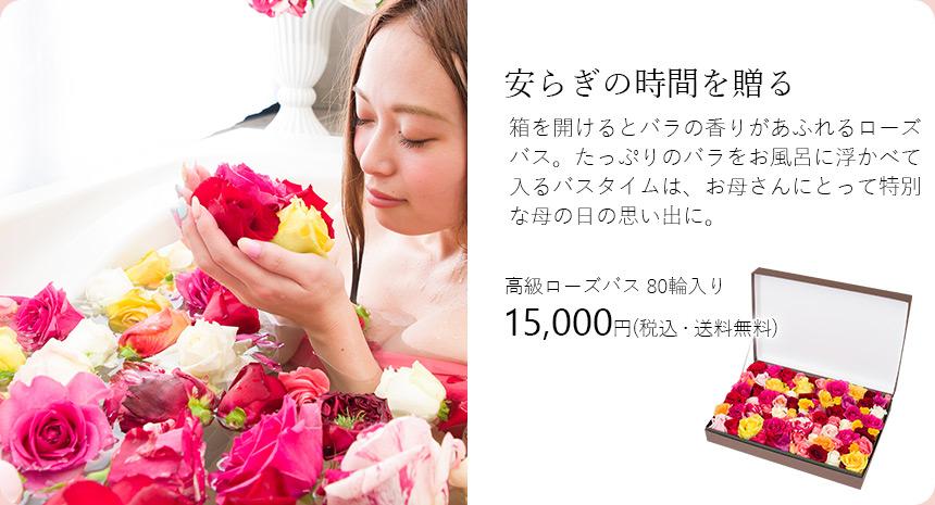 高級ローズバス 15000円