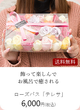 ローズバス・テレサ 6000円
