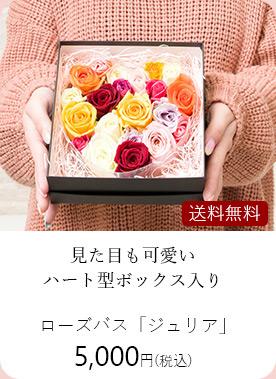 ローズバス・ジュリア 5000円