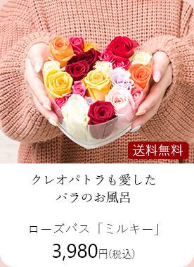 ローズバス・ミルキー 3980円