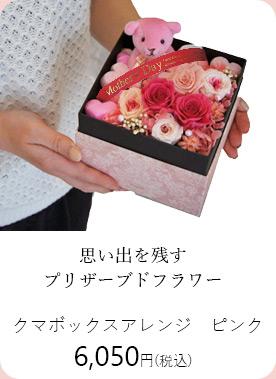 クマボックスアレンジ・ピンク 6050円