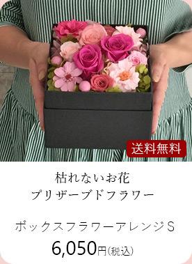 ボックスフラワーアレンジS 6050円