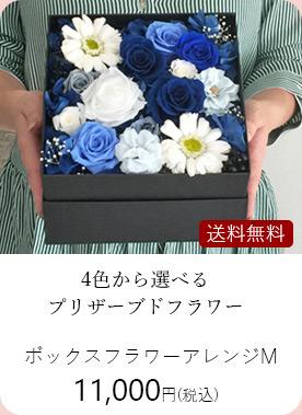 ボックスフラワーアレンジM 11000円