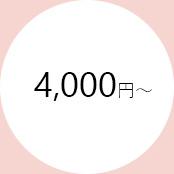 4000円代