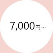 7000円以上