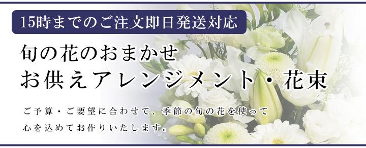 お供え・お悔やみのお花説明