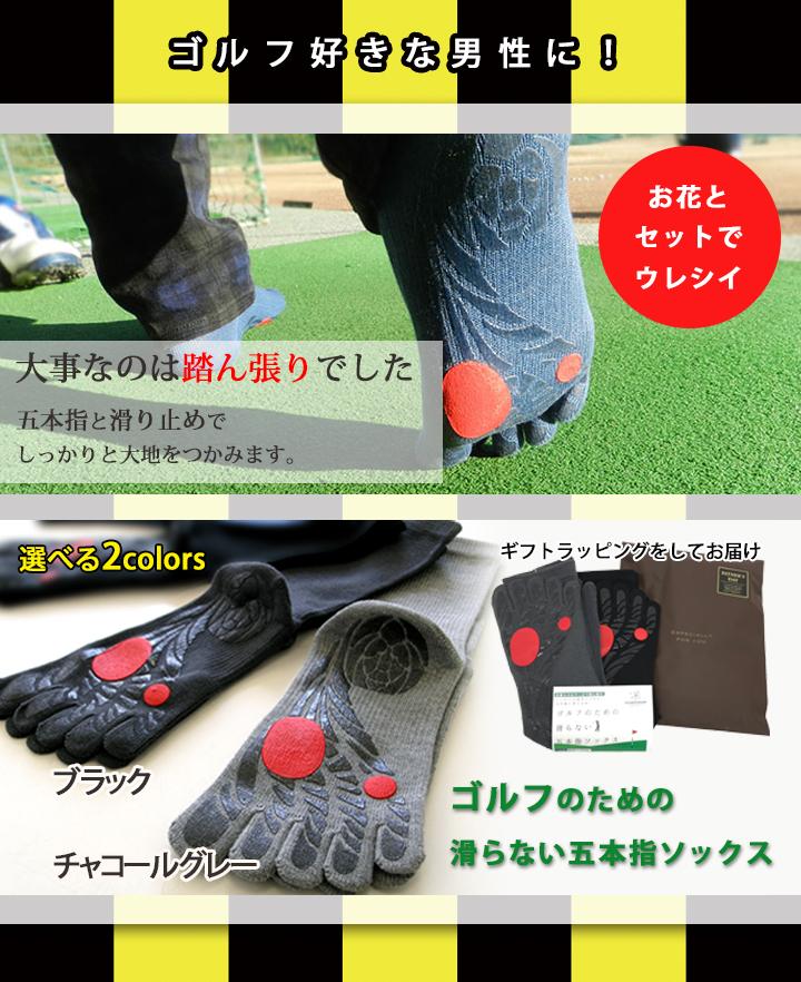 ゴルフ靴下
