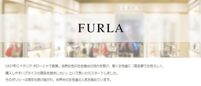 フルラは1927年にイタリア、ボローニャで設立されたファッションブランド。 「女性たちに購入しやすい価格で高品質な女性らしいバッグ」