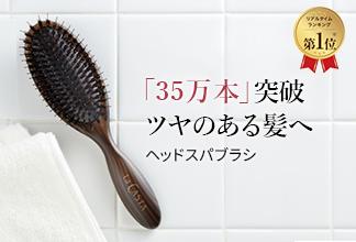 エレガントでツヤのある美しい髪とイキイキとした頭皮に仕上げるヘアブラシ