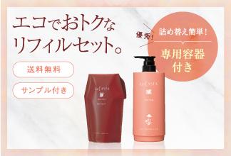 【2021.04.30 【断然おトク】大容量サイズの「リフィル+専用容器セット」発売中!